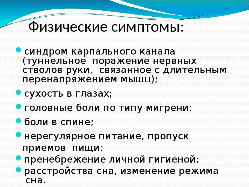 Физические симптомы: синдром карпального канала (туннельное поражение нервны...