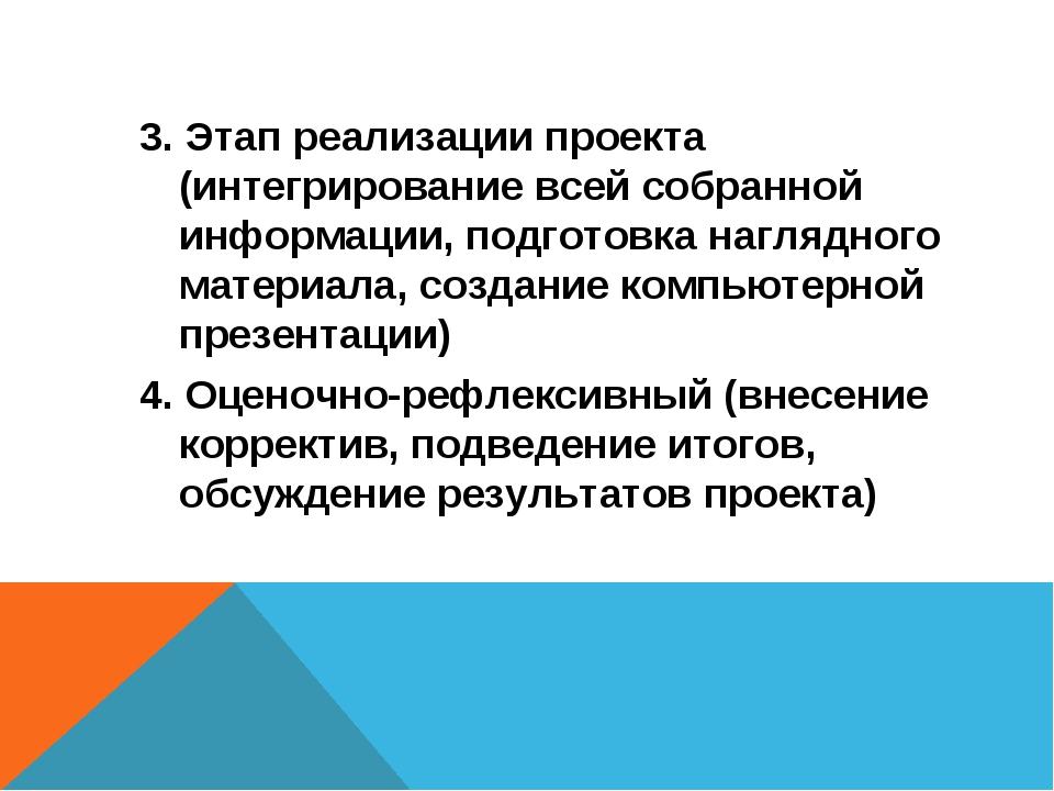 3. Этап реализации проекта (интегрирование всей собранной информации, подгото...
