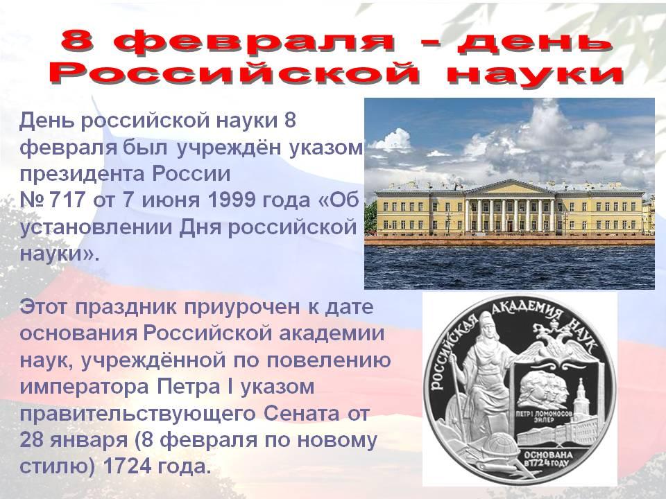 день науки в россии квартир новостройках договорам