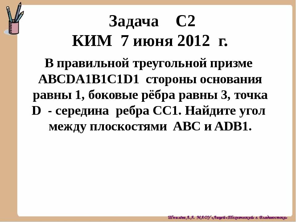 В правильной треугольной призме ABCDA1B1C1D1 стороны основания равны 1, боков...