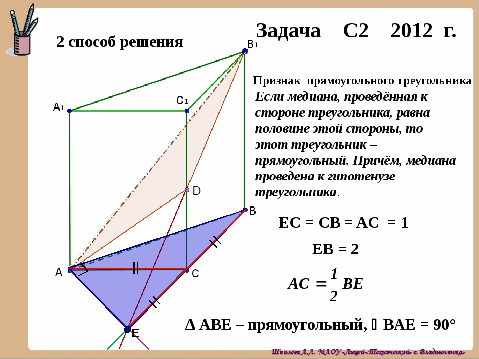 Задача С2 2012 г. 2 способ решения E Признак прямоугольного треугольника ЕС =...