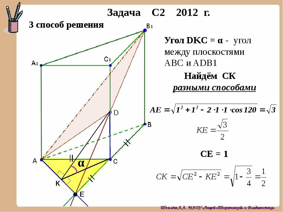 Угол DKC = α - угол между плоскостями ABC и ADB1 Задача С2 2012 г. 3 способ...