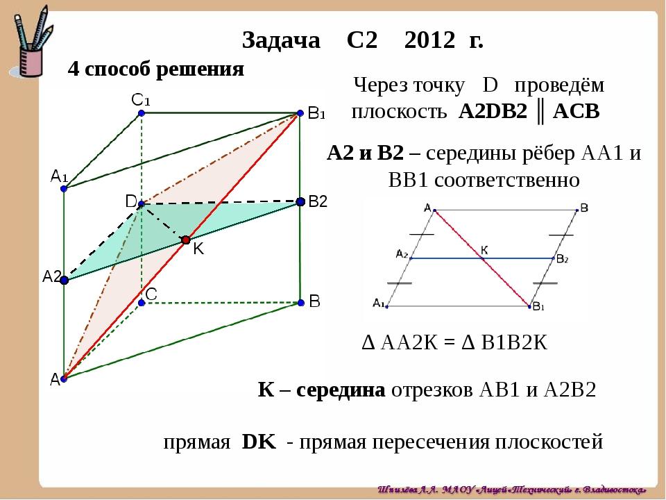 Задача С2 2012 г. B2 A2 K 4 способ решения Через точку D проведём плоскость А...