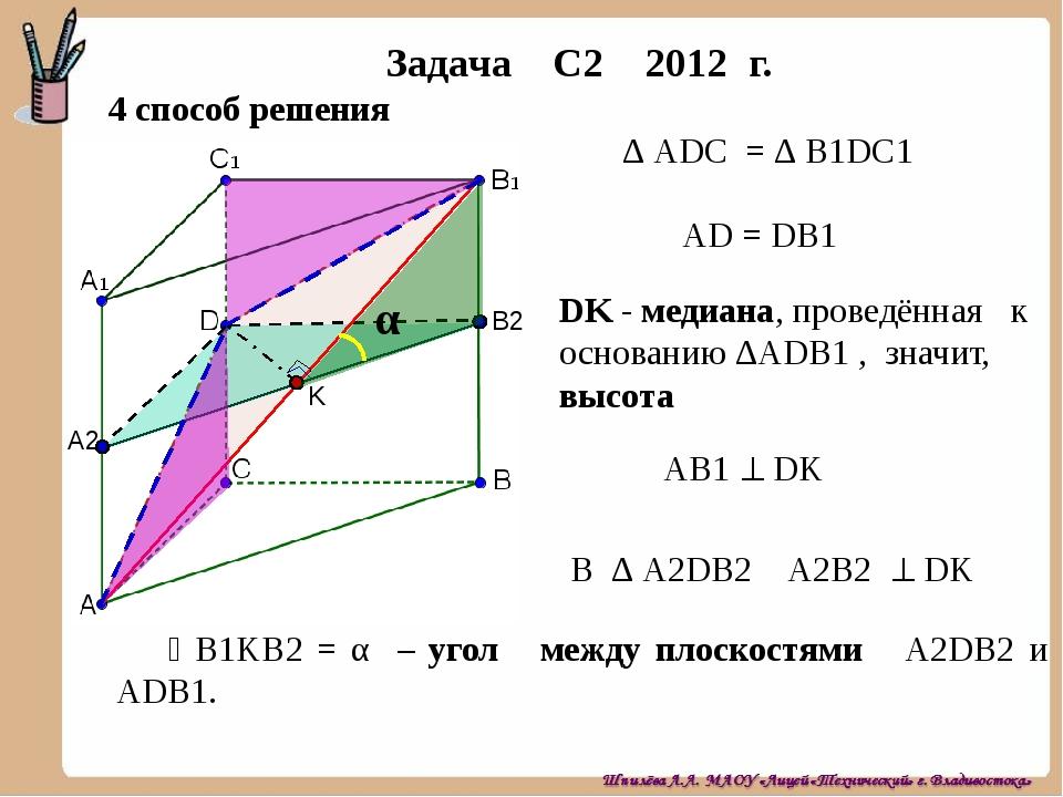 Задача С2 2012 г. B2 A2 K 4 способ решения ∆ ADC = ∆ В1DC1 AD = DB1 DK - меди...