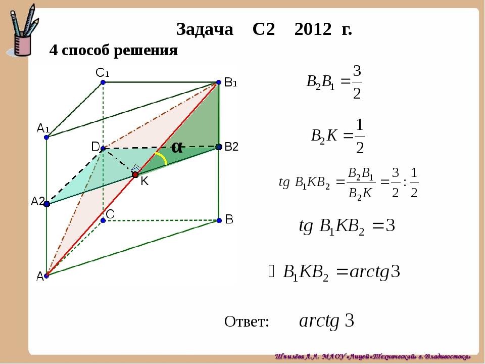 Задача С2 2012 г. B2 A2 K 4 способ решения α Ответ: