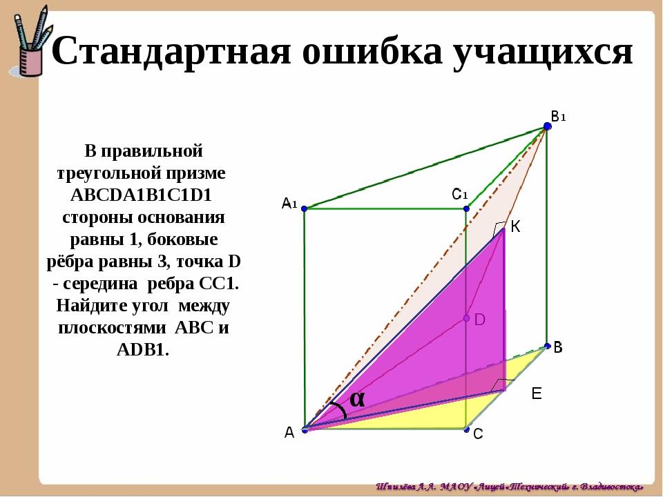 Стандартная ошибка учащихся К Е В правильной треугольной призме ABCDA1B1C1D1...