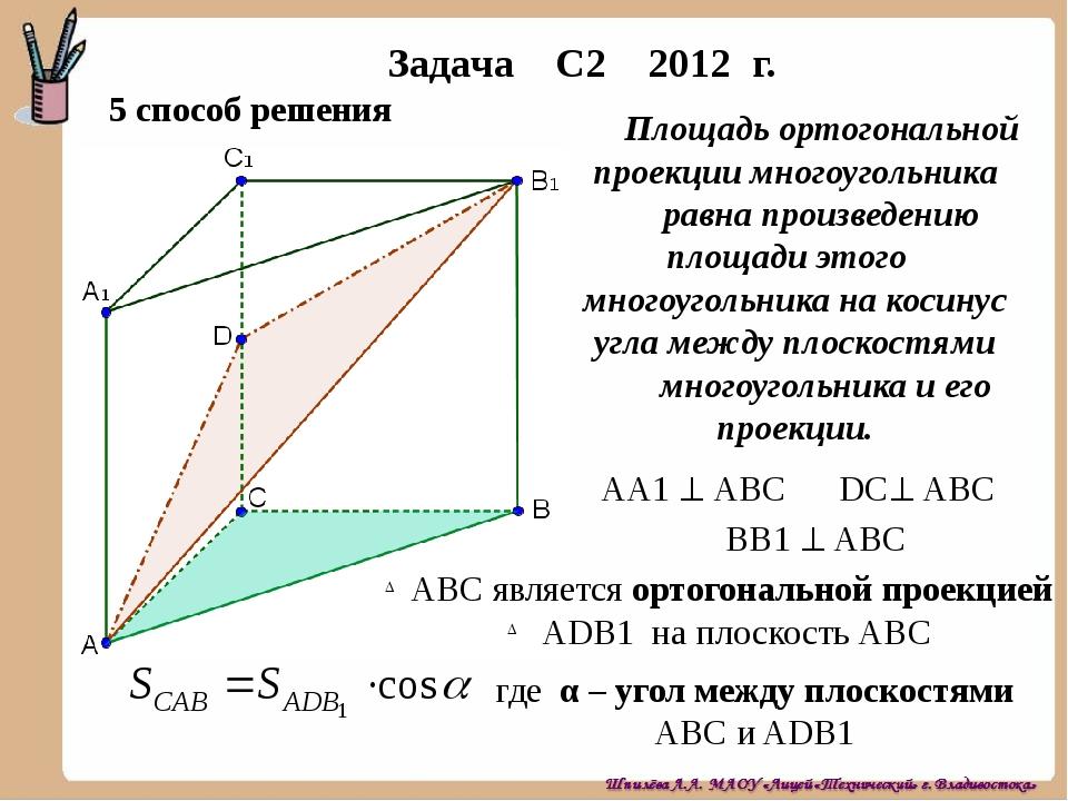 Задача С2 2012 г. 5 способ решения АА1  АВС Площадь ортогональной проекции м...