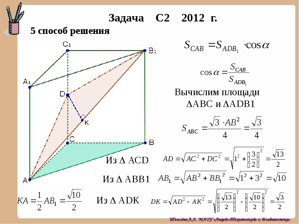 Задача С2 2012 г. K 5 способ решения Вычислим площади АВС и АDB1 Из  АBB1...