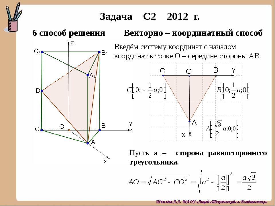 6 способ решения Задача С2 2012 г. Векторно – координатный способ Введём сист...