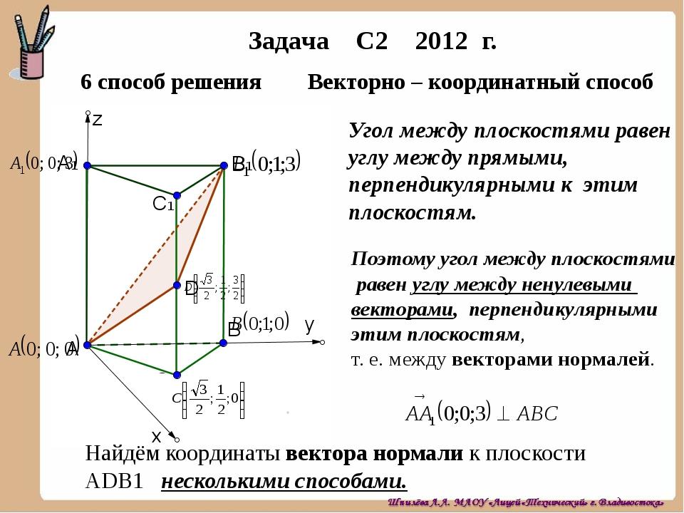 6 способ решения Задача С2 2012 г. Векторно – координатный способ рис. 14 рис...