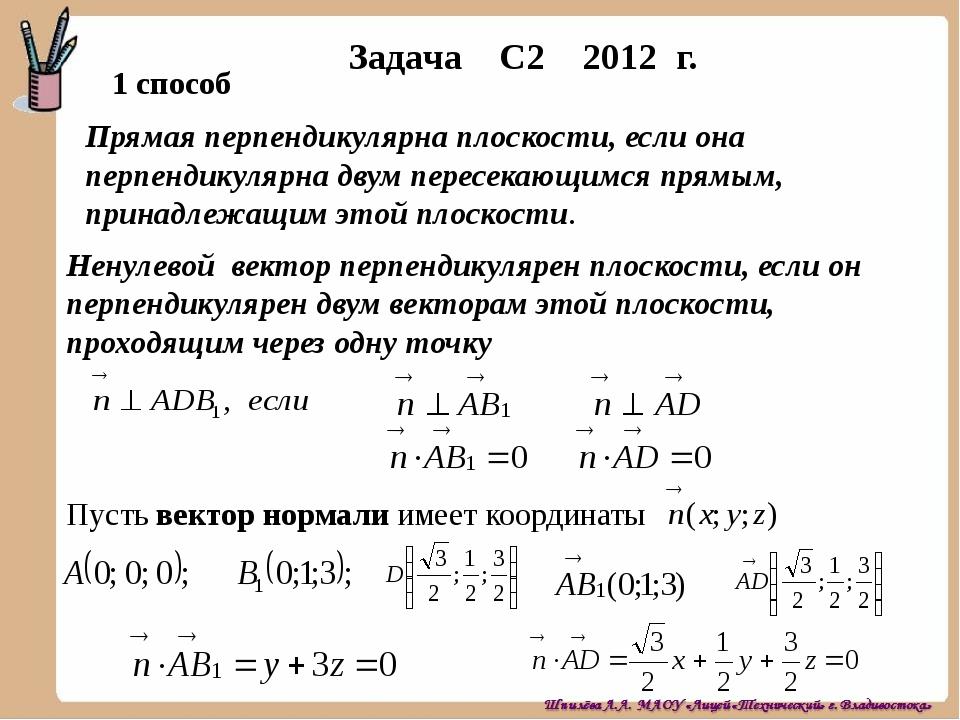 1 способ Задача С2 2012 г. Прямая перпендикулярна плоскости, если она перпенд...