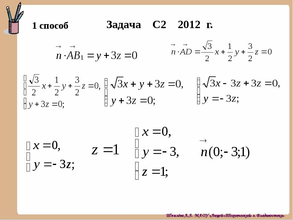 1 способ Задача С2 2012 г.