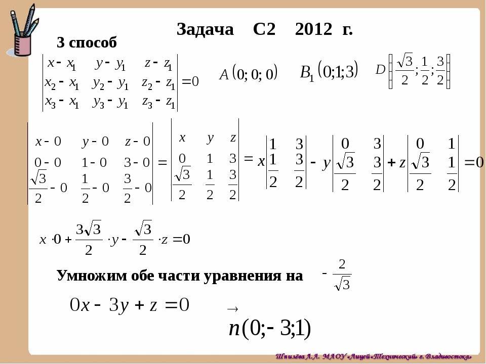 Задача С2 2012 г. 3 способ Умножим обе части уравнения на