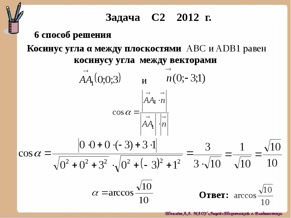 Задача С2 2012 г. 6 способ решения Косинус угла α между плоскостями ABC и ADB...