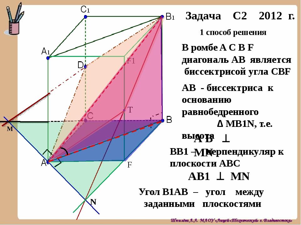 Задача С2 2012 г. 1 способ решения F1 F T M N В ромбе A C B F диагональ АВ яв...