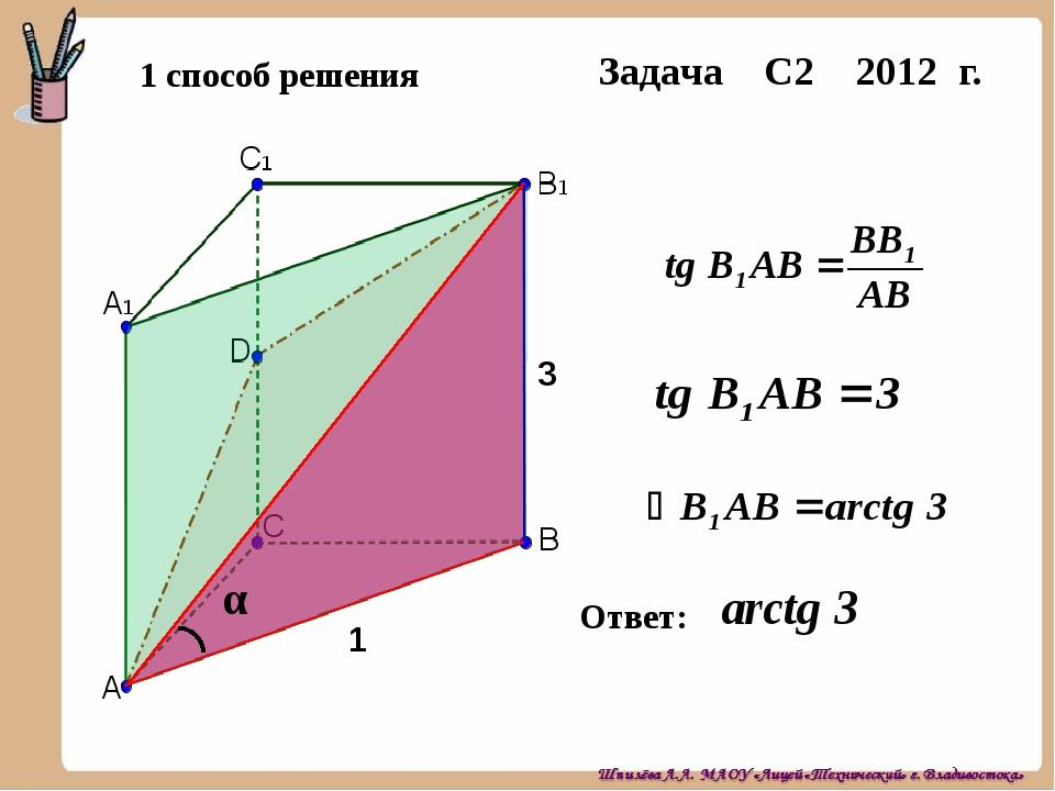 Задача С2 2012 г. 1 способ решения α 1 3 рис 5 Ответ: