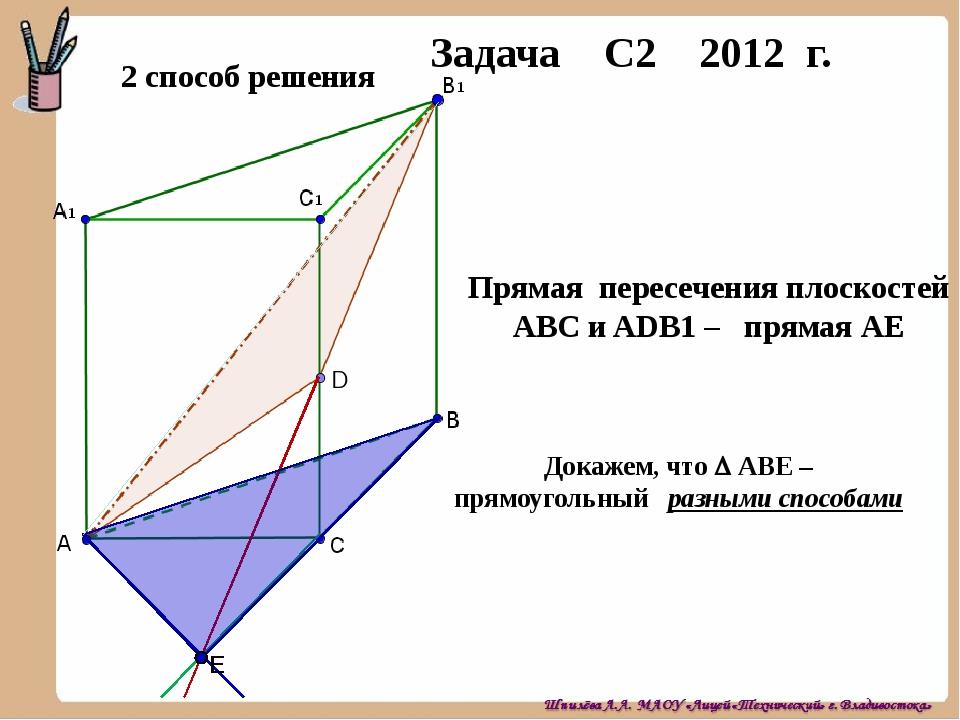 Задача С2 2012 г. 2 способ решения E Прямая пересечения плоскостей ABC и ADB1...