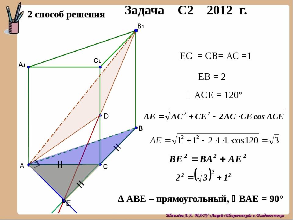 Задача С2 2012 г. 2 способ решения E ЕС = СB= АС =1 ЕB = 2 AСЕ = 120° ∆ AВЕ...