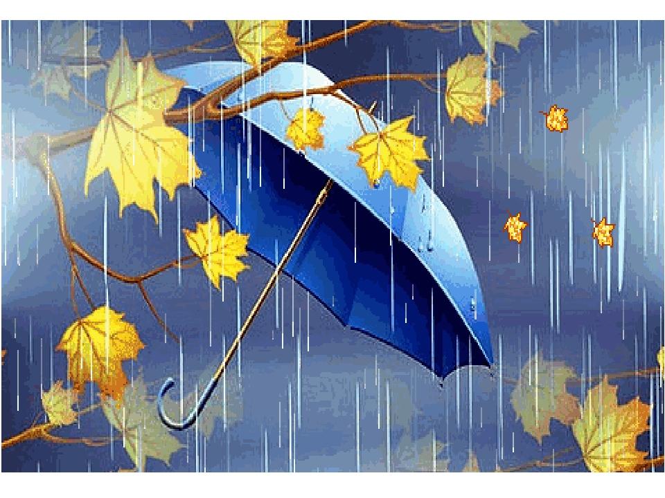 прекрасно анимация картинок осенний дождь добиться идеальной