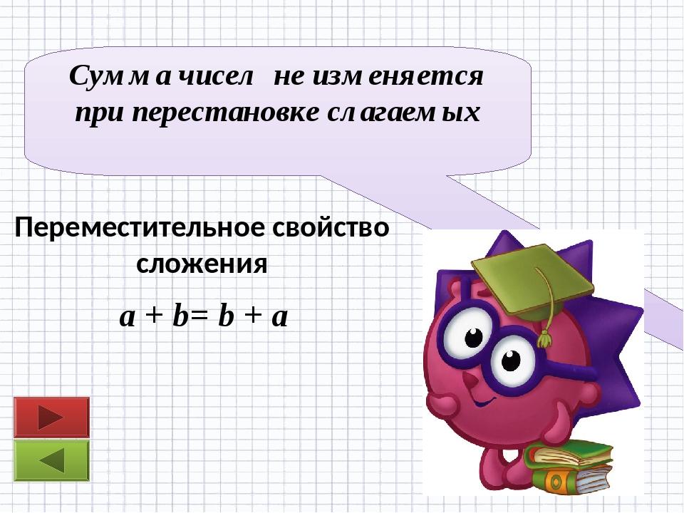 a + b= b + a Переместительное свойство сложения Сумма чисел не изменяется пр...