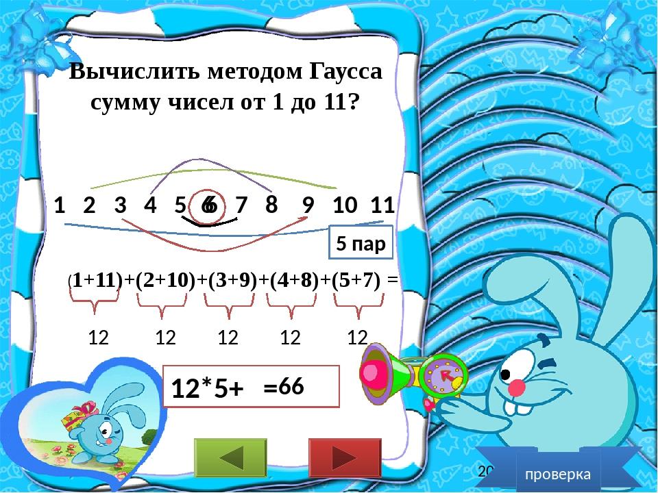 12*5+ = Вычислить методом Гаусса сумму чисел от 1 до 11? 1 2 3 4 5 6 7 8 9 10...