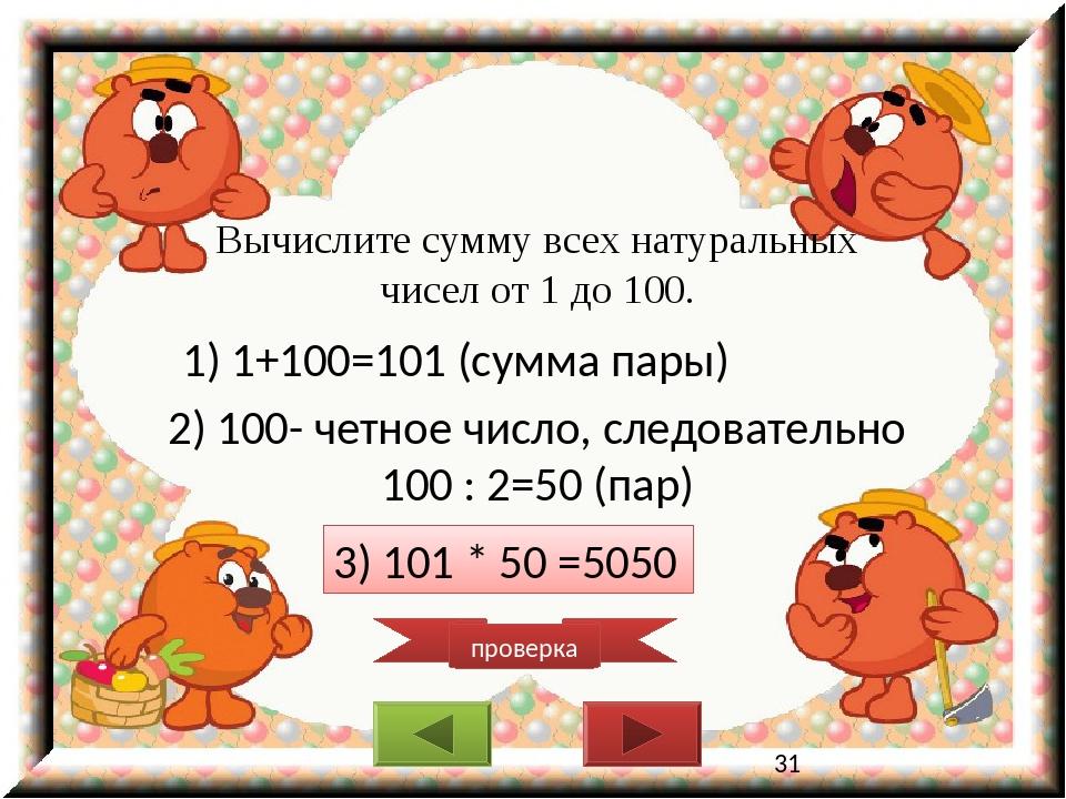Вычислите сумму всех натуральных чисел от 1 до 100. 1) 1+100=101 (сумма пары)...