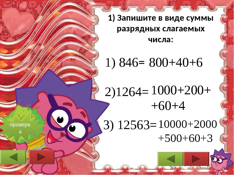 1) Запишите в виде суммы разрядных слагаемых числа: 1) 846= 3) 12563= 2)1264=...