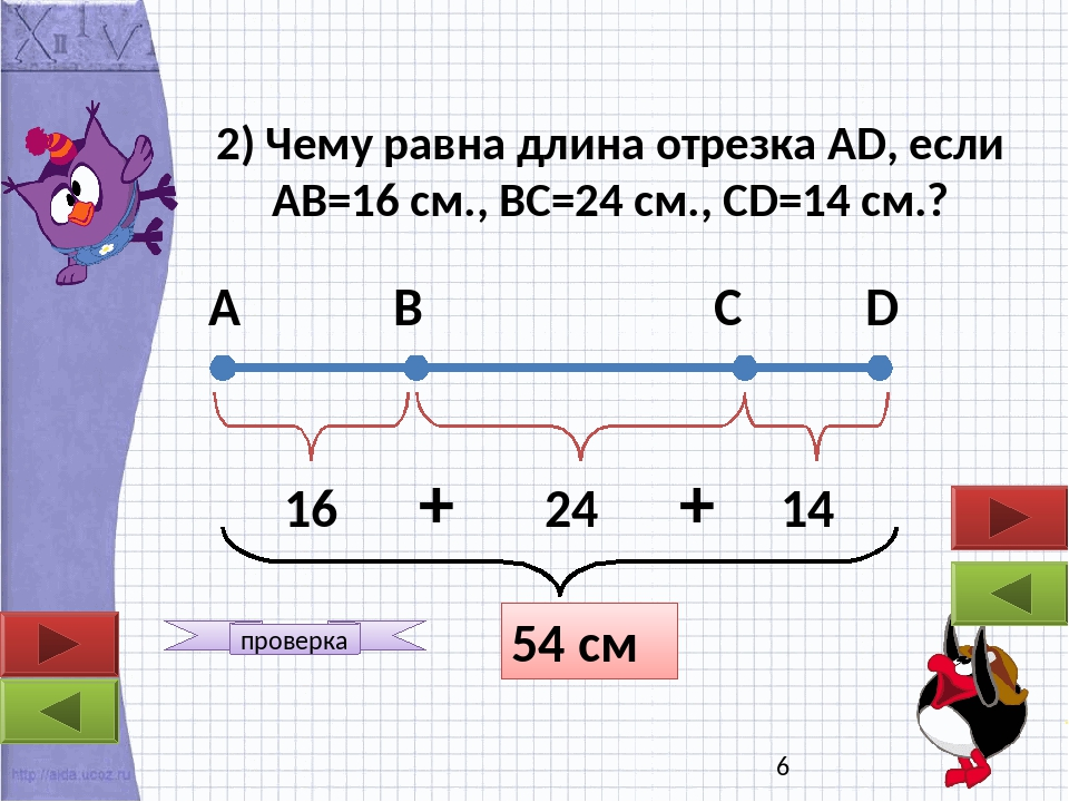 С 2) Чему равна длина отрезка AD, если АВ=16 см., ВС=24 см., СD=14 см.? А В D...