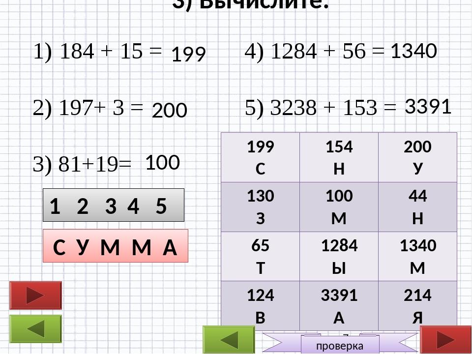 3) Вычислите: 4) 1284 + 56 = 5) 3238 + 153 = 184 + 15 = 2) 197+ 3 = 3) 81+19=...