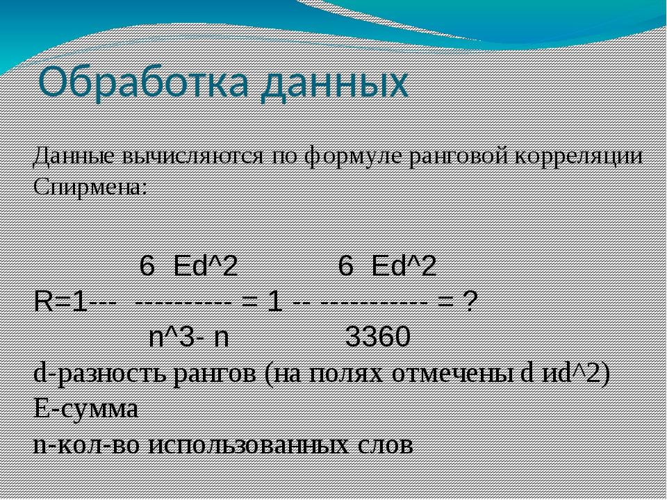 Данные вычисляются по формуле ранговой корреляции Спирмена: 6 Ed^2 6 Ed^2 R...