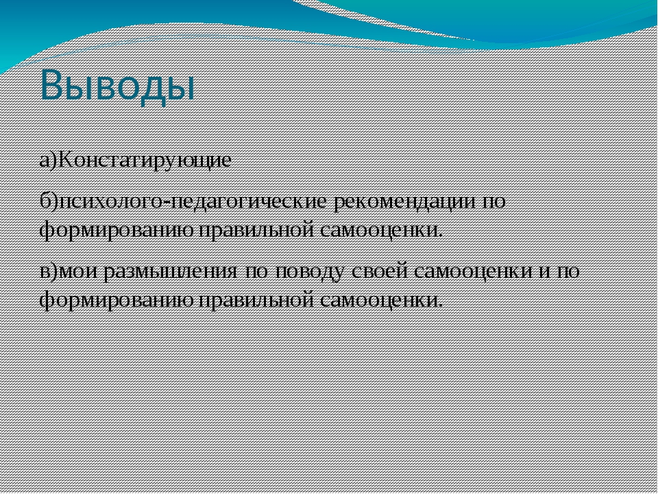 Выводы a)Констатирующие б)психолого-педагогические рекомендации по формирован...
