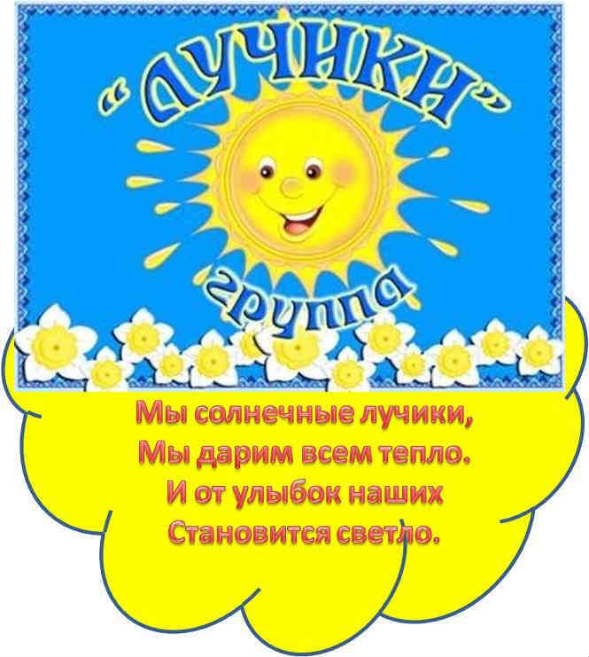 Визитка группы солнышко в детском саду в картинках