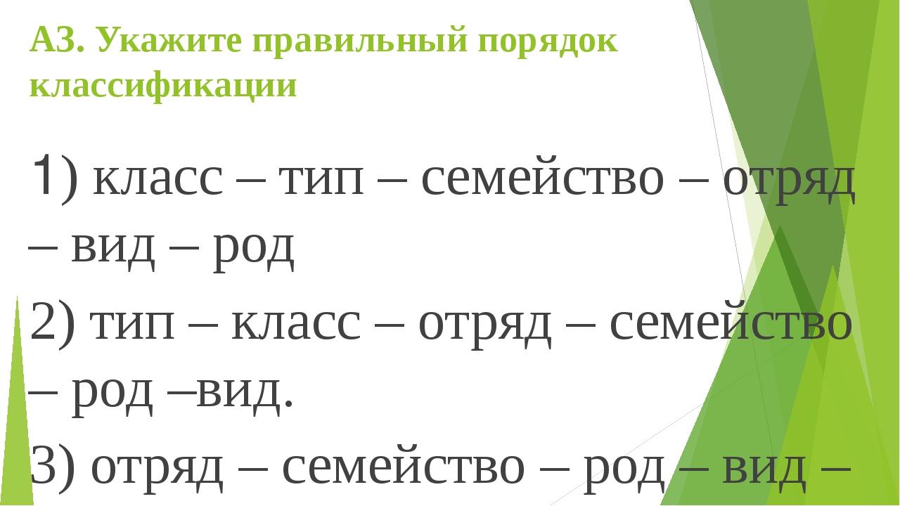 AЗ. Укажите правильный порядок классификации 1) класс – тип – семейство – отр...