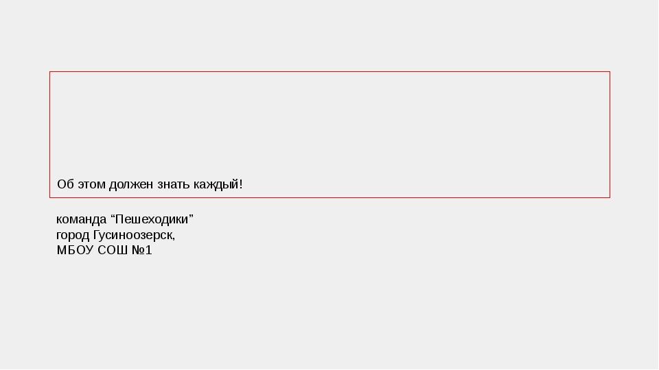 """команда """"Пешеходики"""" город Гусиноозерск, МБОУ СОШ №1 Об этом должен знать каж..."""