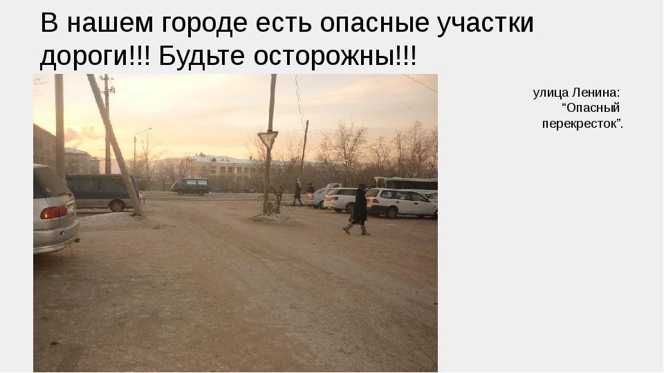 В нашем городе есть опасные участки дороги!!! Будьте осторожны!!! улица Ленин...