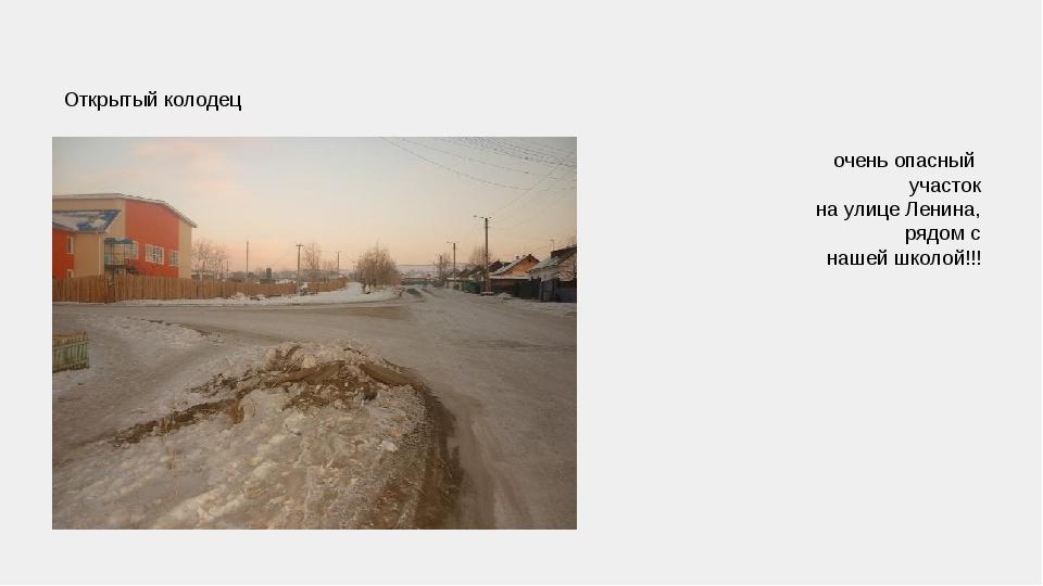 Открытый колодец очень опасный участок на улице Ленина, рядом с нашей школой!...
