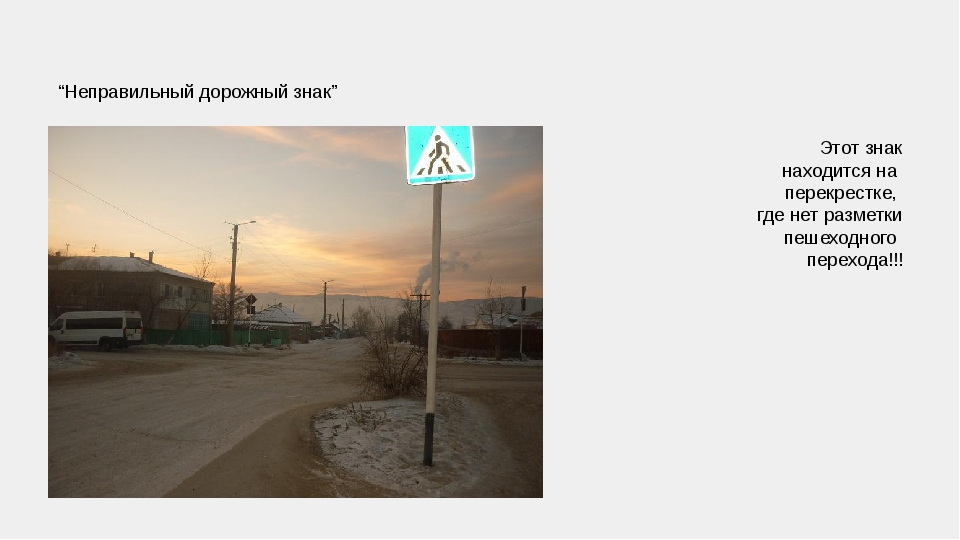 """""""Неправильный дорожный знак"""" Этот знак находится на перекрестке, где нет разм..."""