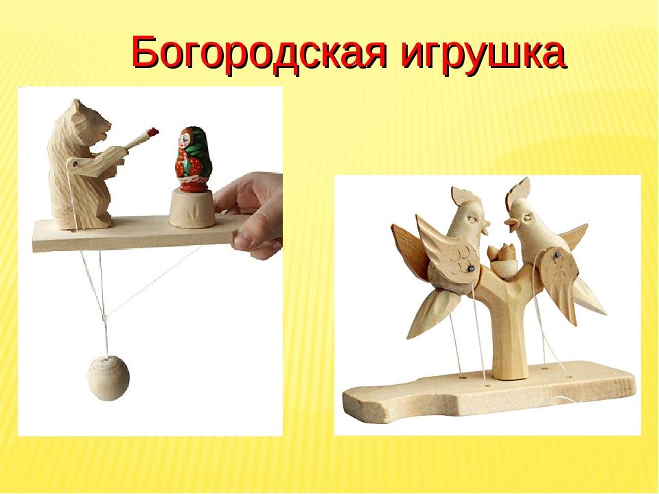 часть богородская игрушка картинки для раскрашивания делились результатами