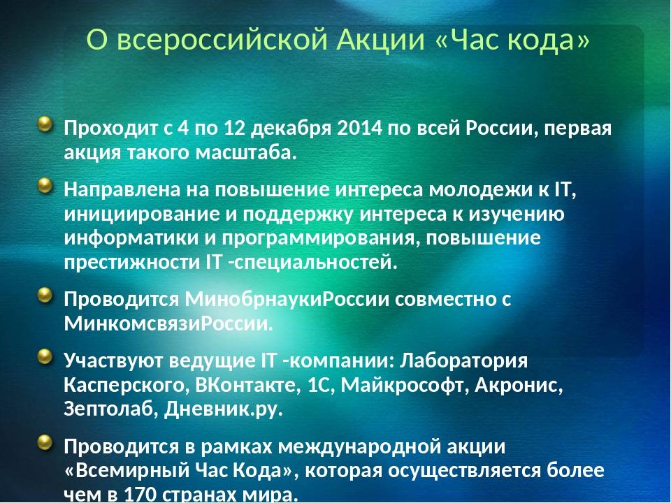 О всероссийской Акции «Час кода» Проходит с 4 по 12 декабря 2014 по всей Рос...