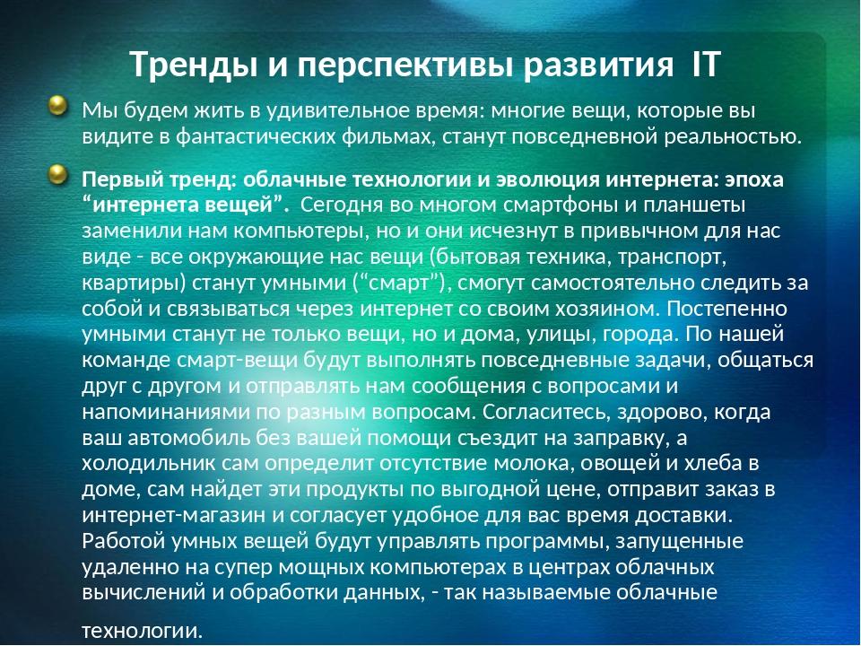 Тренды и перспективы развития IT  Мы будем жить в удивительное время: многие...