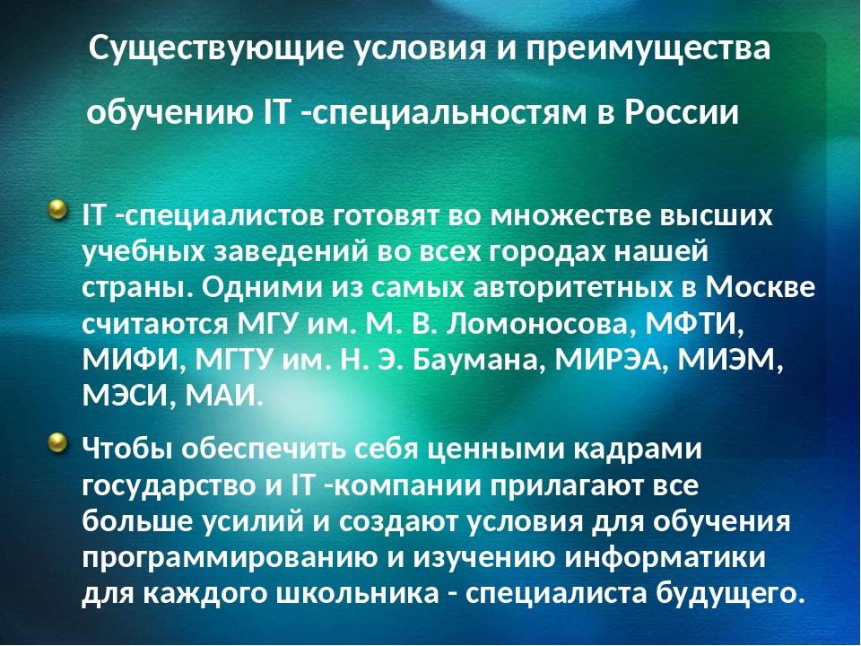 Существующие условия и преимущества обучению IT -специальностям в России  IT...