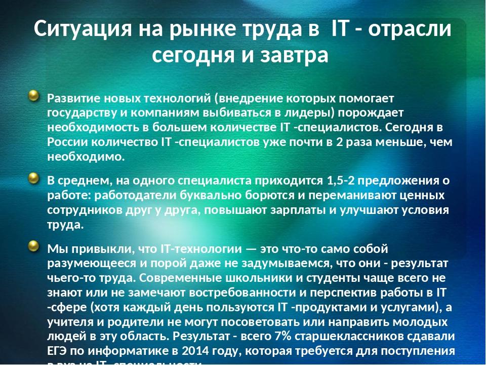Ситуация на рынке труда в IT - отрасли сегодня и завтра  Развитие новых техн...