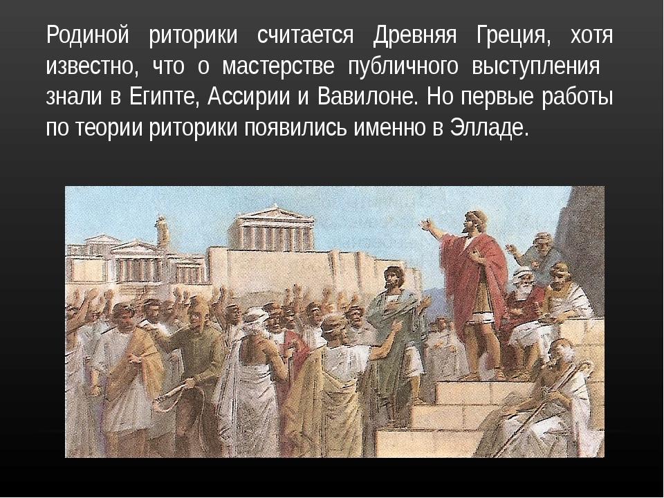 История риторики картинки