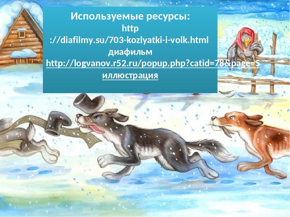 Используемые ресурсы: http://diafilmy.su/703-kozlyatki-i-volk.html диафильм...