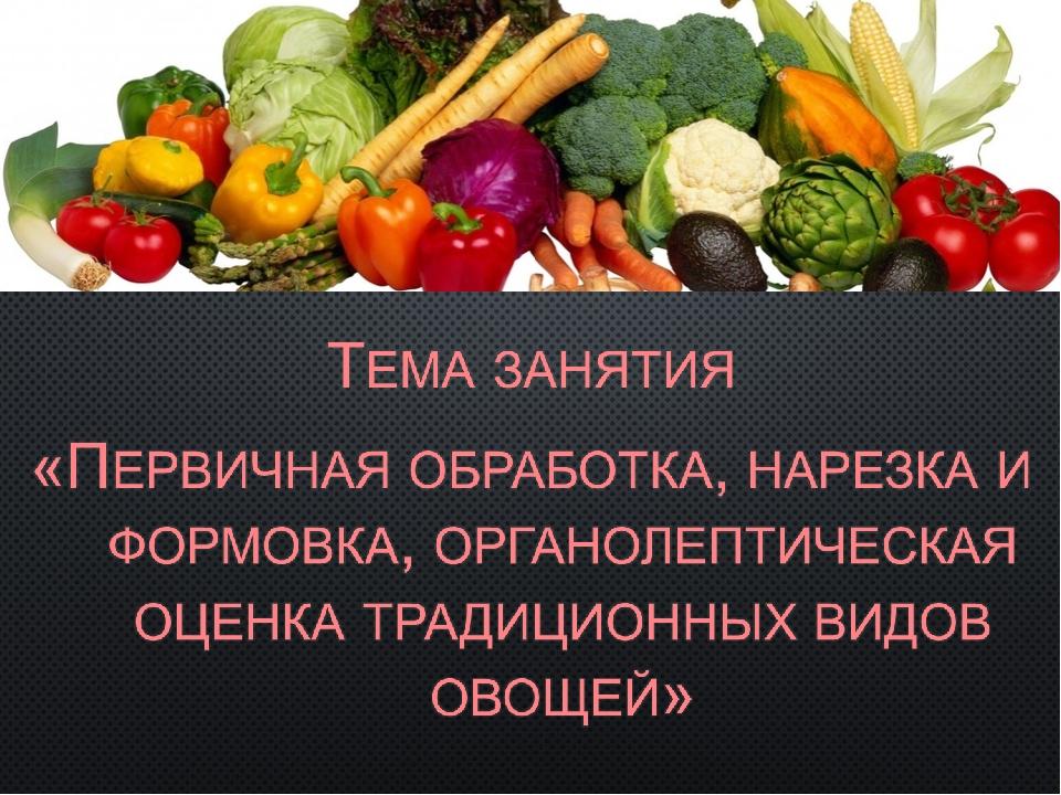 Реферат первичная обработка овощей и грибов 3158