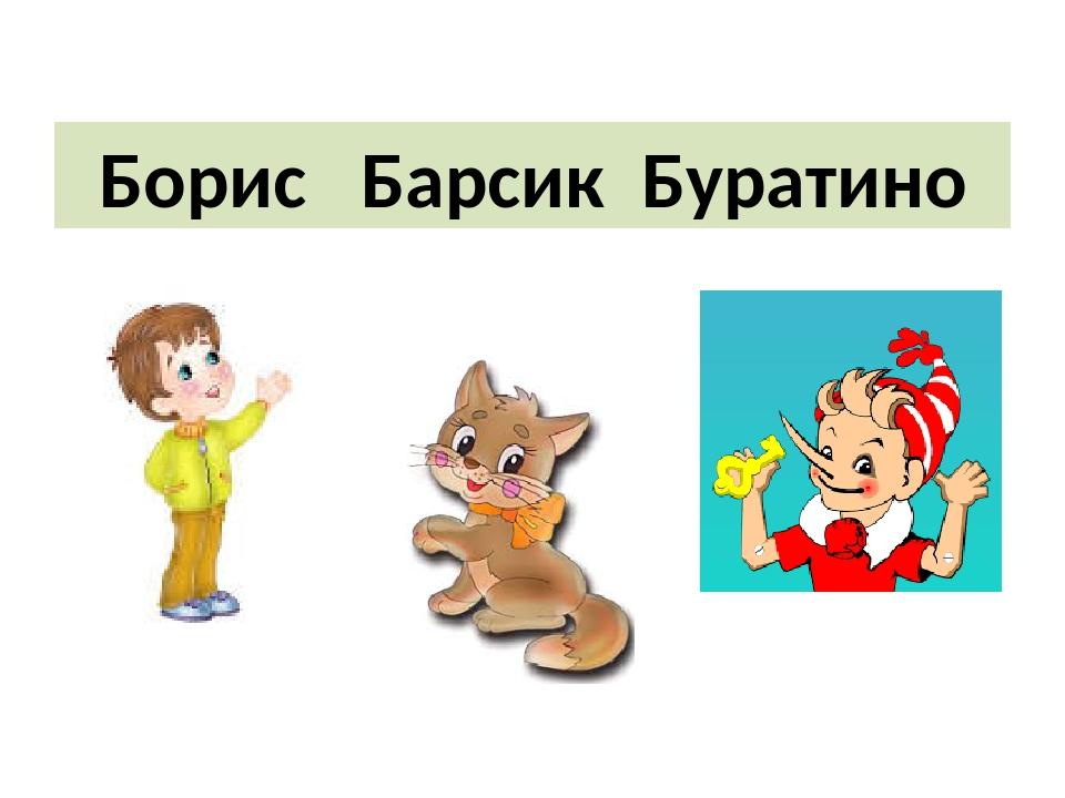 Борис Барсик Буратино