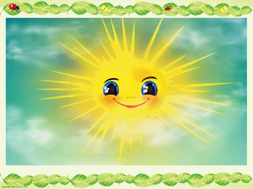 красивая картинка солнышко всегда радость для мужчин носят