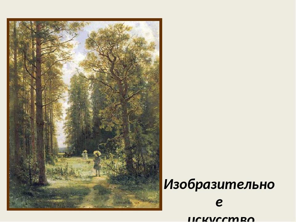 Изобразительное искусство 4 класс Конденко В.И. учитель начальных классов МБ...