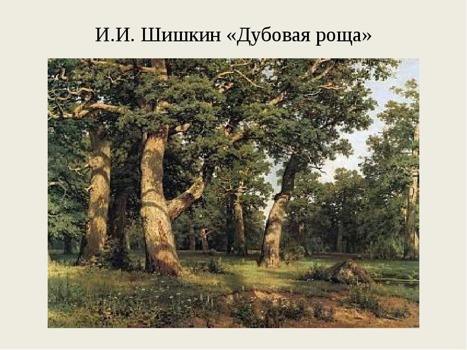 И.И. Шишкин «Дубовая роща»