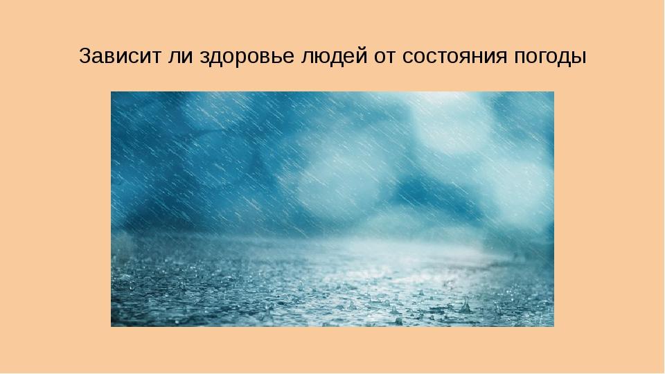 Зависит ли здоровье людей от состояния погоды
